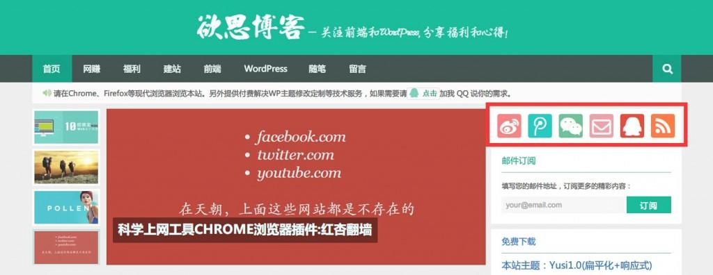 【欲思主题Yusi修改教程】自定义主题自带的社交组件所显示的页面,以及更多