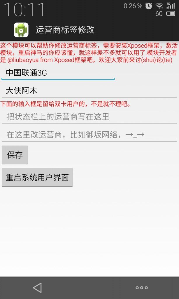 MX4 MX3 MX2 自定义运营商修改,锁屏运营商改为你喜欢的文字,去锁屏运营商教程