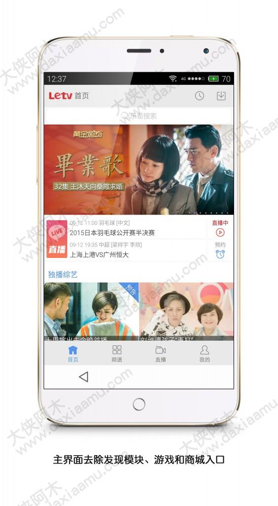 乐视视频Letv 5.9.6去广告破解VIP 清爽版(0915)