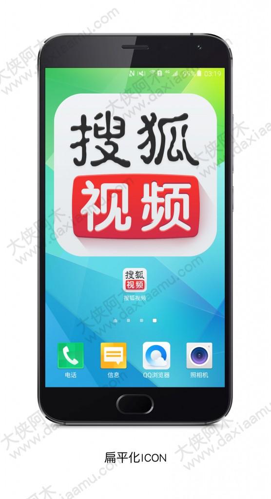 搜狐视频5.0.1去广告破解缓存光速版