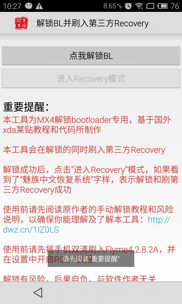 MX4 一键解锁bootloader工具2.0,解锁并自动刷入第三方Recovery