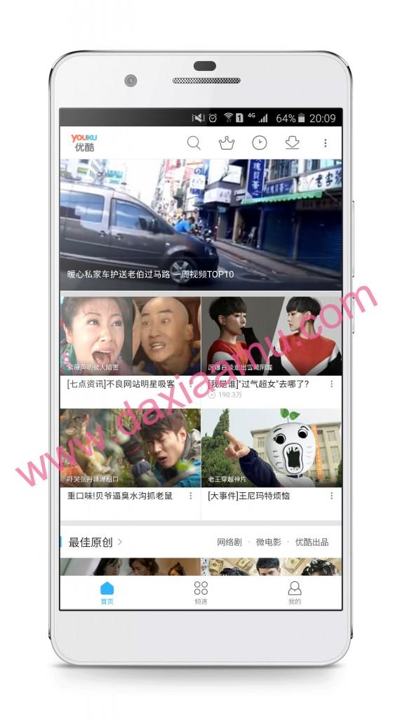 优酷视频5.1.1 清爽去广告光速版