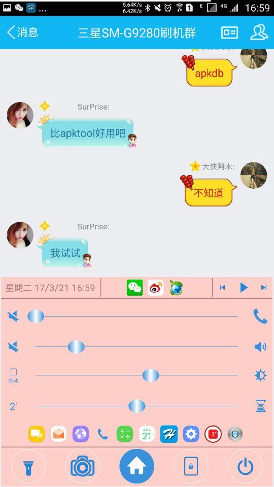 三星手机Home键多功能设置,HomeTouch pro v1.7 全功能解锁汉化版插图(1)