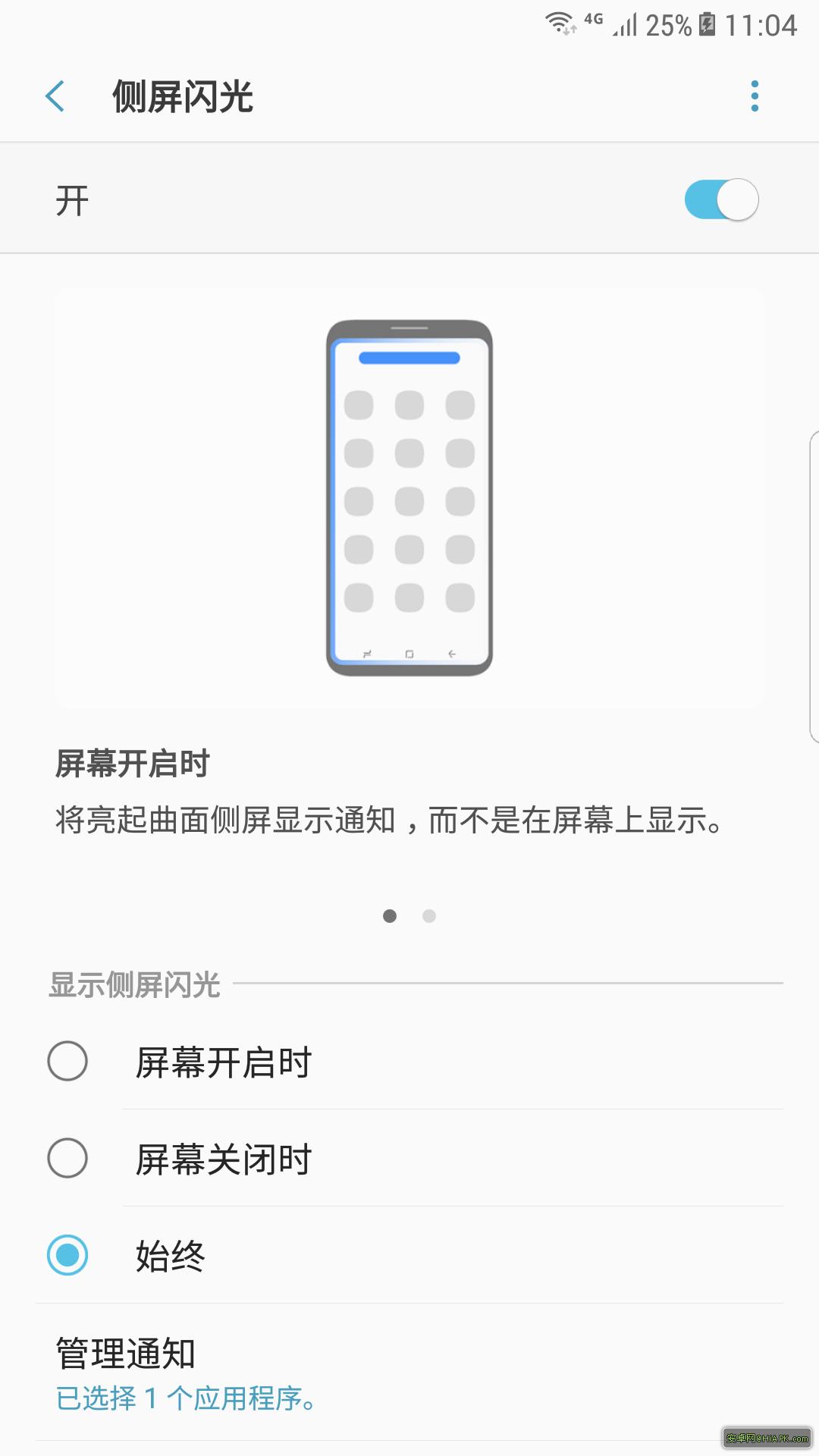 三星S6 edge+ G9280 Android 7.0固件 v2.0 刷机包下载插图3