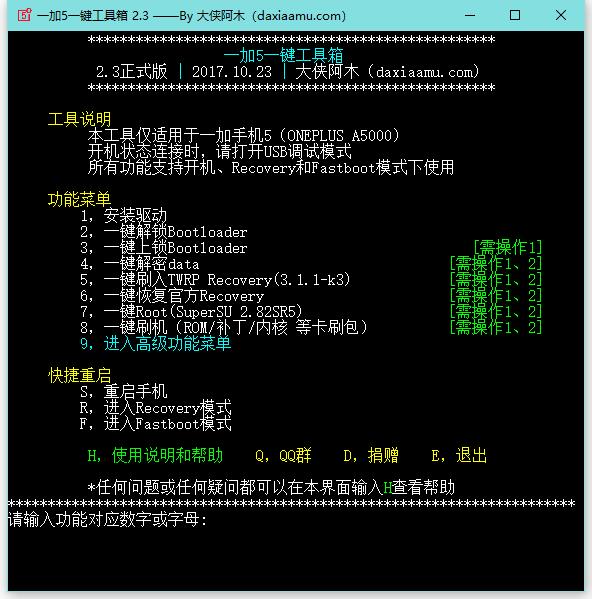 【停止维护】【2018.06.20更新v5.0】一加手机5(Oneplus A5000)至尊刷机工具箱,解锁上锁,刷机root,解密data,一键Xposed