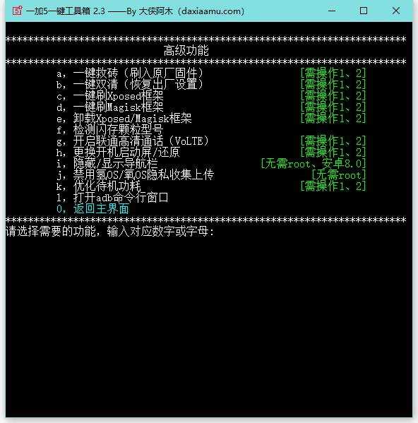 【停止维护】【2018.06.20更新v5.0】一加手机5(Oneplus A5000)至尊刷机工具箱,解锁上锁,刷机root,解密data,一键Xposed插图(1)