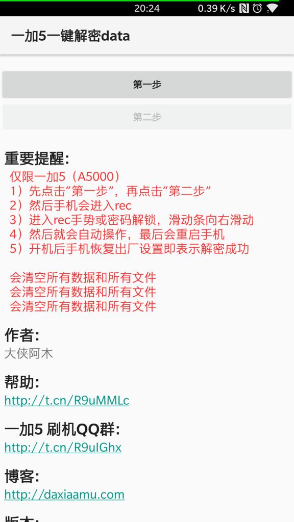 一加5一键解密data手机版apk  1.0发布