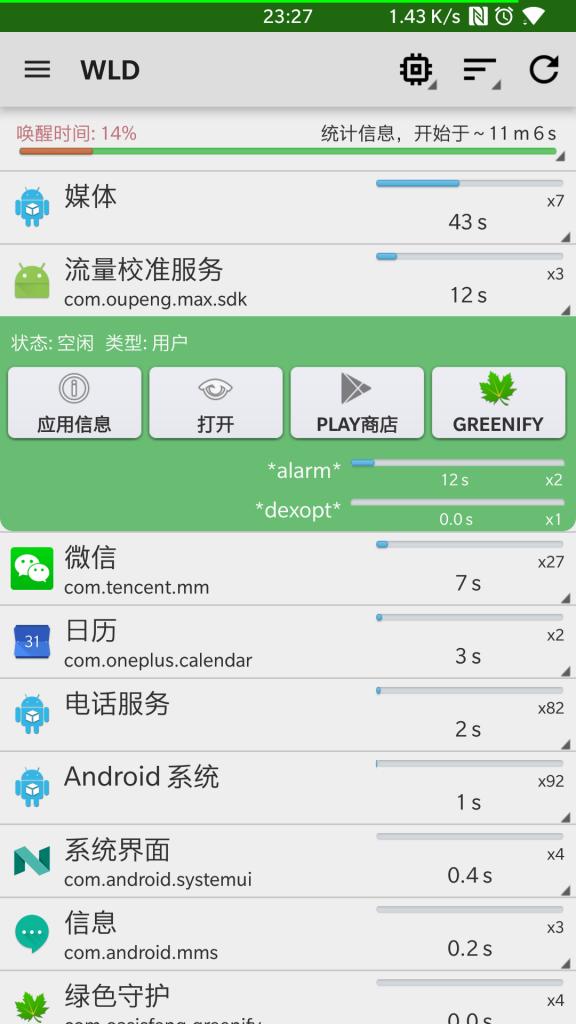 一加手机5终极省电攻略 ,全部都在一个帖子里插图(3)