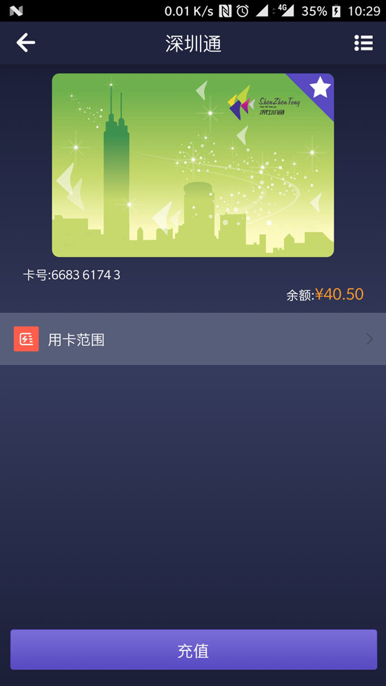 一加手机5如何使用当公交卡,用NFC刷深圳通插图(1)