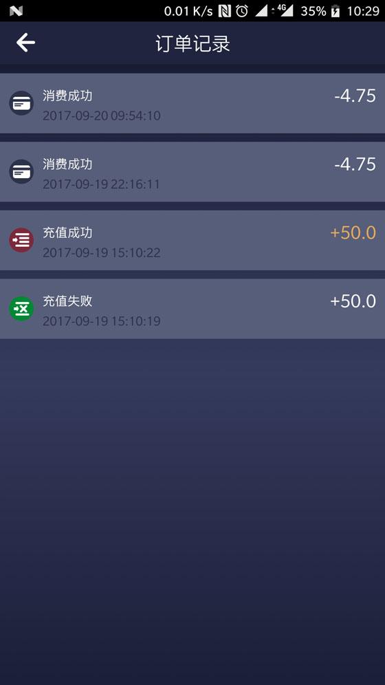 一加手机5如何使用当公交卡,用NFC刷深圳通插图(2)