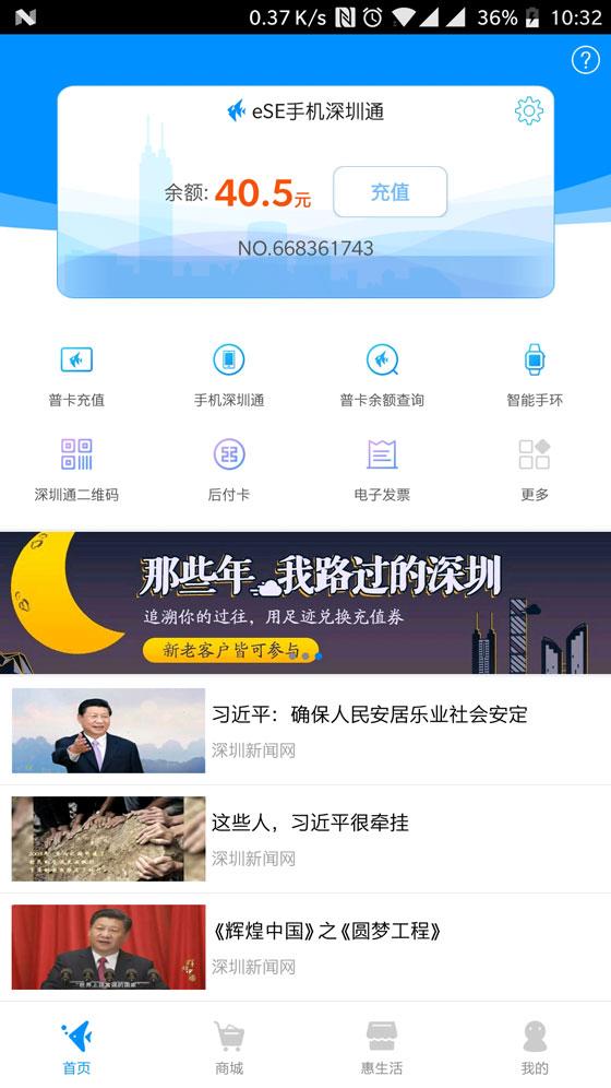 一加手机5如何使用当公交卡,用NFC刷深圳通插图(3)