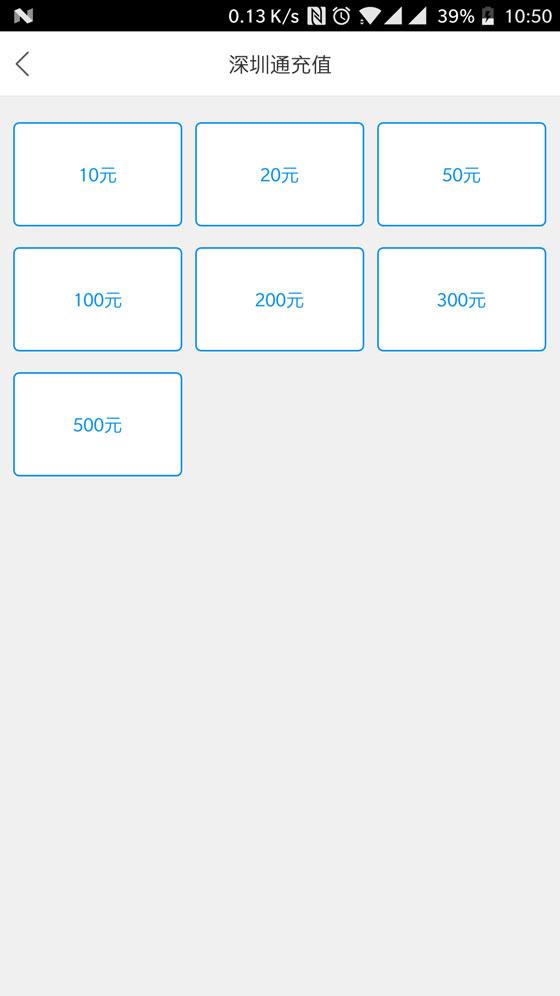 一加手机5如何使用当公交卡,用NFC刷深圳通插图(4)