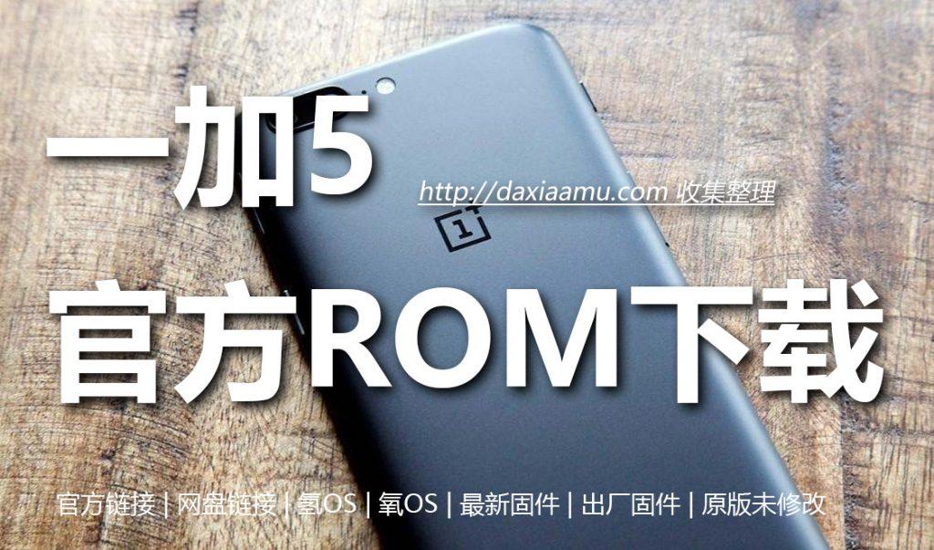 一加手机5(Oneplus A5000)刷机包 | 官方固件下载 | 氢OS | 氧OS |官方ROM服务器下载 | 百度网盘下载