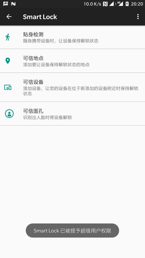 一加5 Smartlock 支持可信面孔(面部解锁)教程,类似苹果Face ID