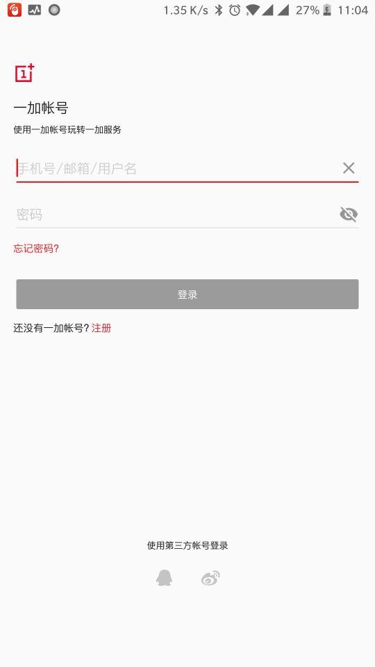 一加5氧OS 账户补丁,可登录氢OS账号,支持微博/QQ登录,解决一加社区无法登录的问题