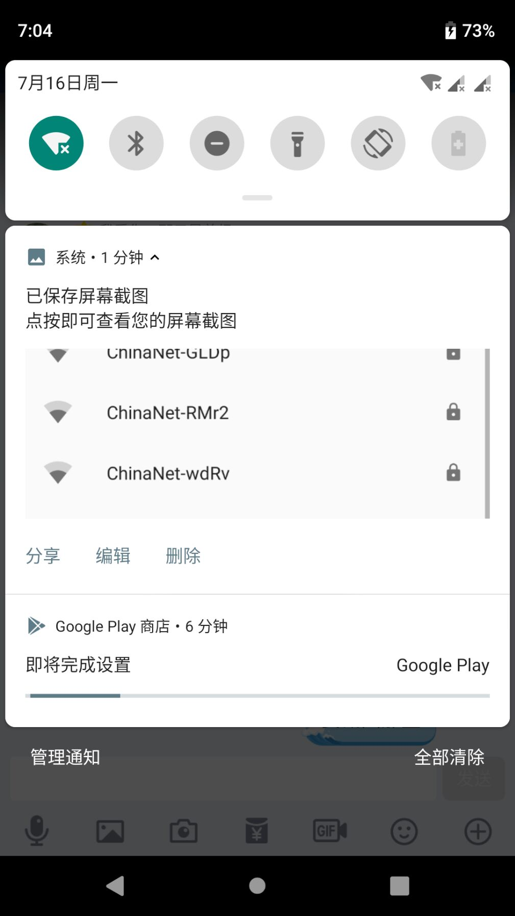 0807更新一加5/5T安装安卓9.0 Android P(Pie)正式版教程插图(2)
