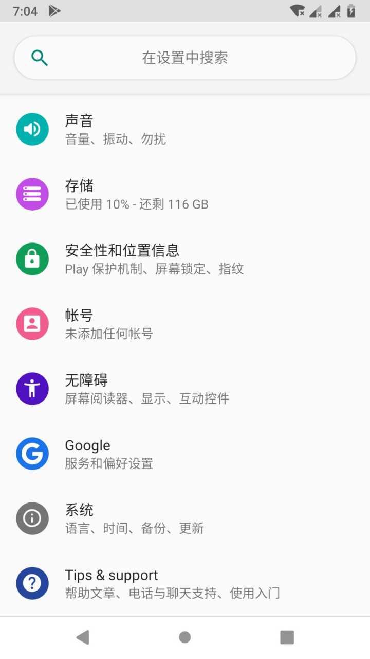 0807更新一加5/5T安装安卓9.0 Android P(Pie)正式版教程插图(4)