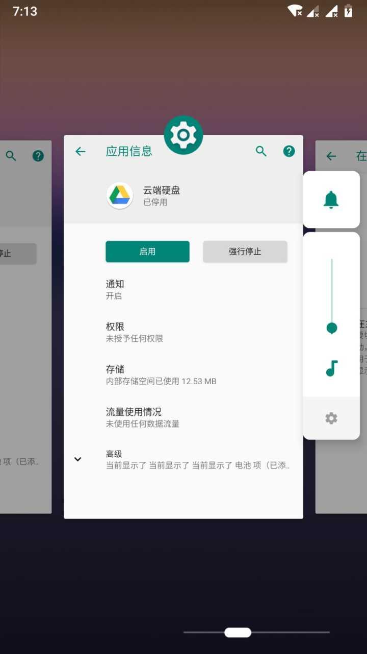 0807更新一加5/5T安装安卓9.0 Android P(Pie)正式版教程插图(7)