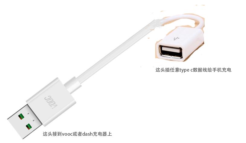 低成本DIY转接头,让任意type c数据搭配vooc(dash)充电器都能激活闪充插图2