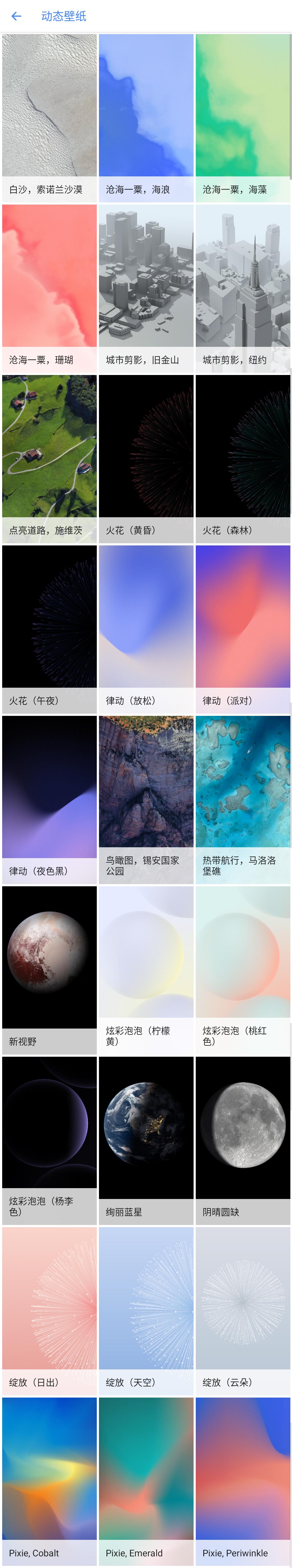 Google Pixel3 超炫动态壁纸,支持息屏显示