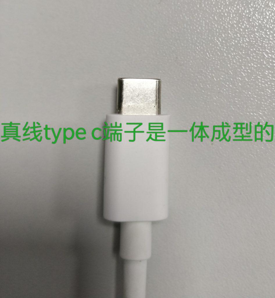 OPPO闪充线 type c 真假鉴别方法插图(7)