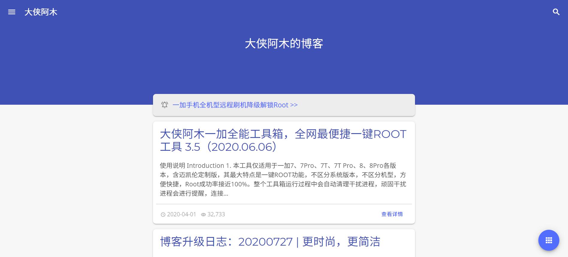 博客升级日志:20200727 | 更时尚,更简洁